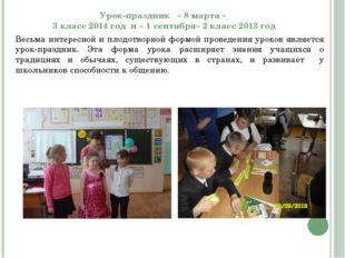 Урок-праздник « 8 марта » 3 класс 2014 год и « 1 сентября» 2 класс 2013 год В