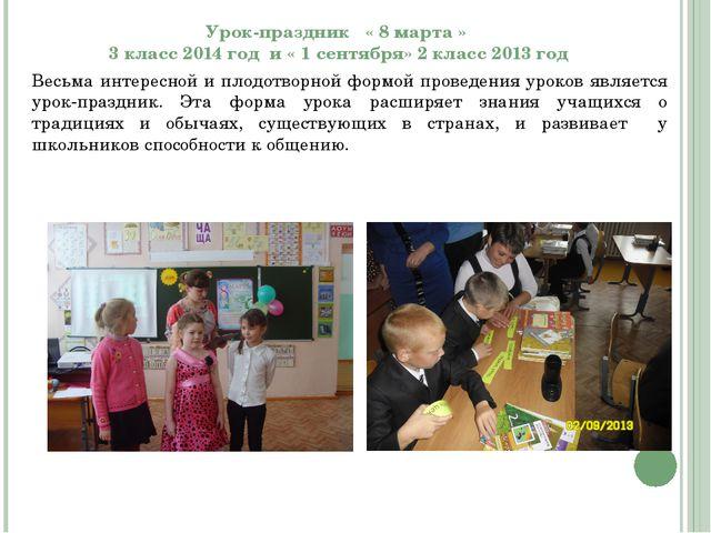 Урок-праздник « 8 марта » 3 класс 2014 год и « 1 сентября» 2 класс 2013 год В...