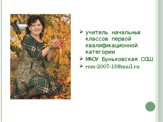 учитель начальных классов первой квалификационной категории МАОУ Буньковская...