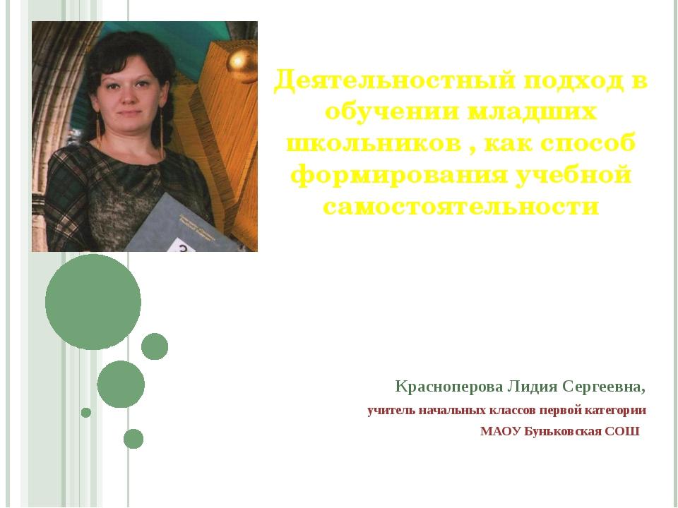Красноперова Лидия Сергеевна, учитель начальных классов первой категории МАОУ...