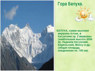 Гора Белуха. БЕЛУХА, самая высокая вершина Алтая, в Катунском хр. 2 вершины (