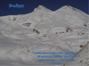 Эльбрус - Самая высокая гора - Эльбрус, её высота 5642м. Эльбрус даже выше Бе