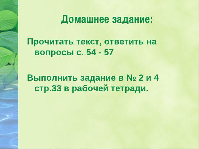 Домашнее задание: Прочитать текст, ответить на вопросы с. 54 - 57 Выполнить з...