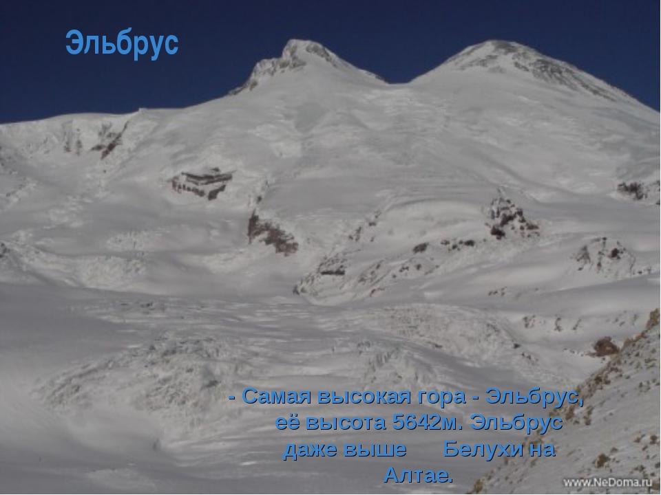 Эльбрус - Самая высокая гора - Эльбрус, её высота 5642м. Эльбрус даже выше Бе...