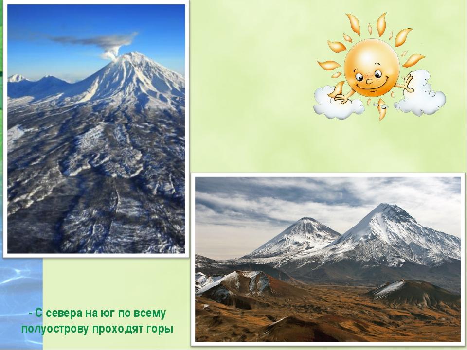 - С севера на юг по всему полуострову проходят горы
