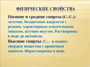 Низшие и средние спирты (С1-C11)-летучие, бесцветные жидкости с резким, харак