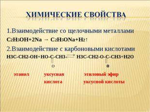 1.Взаимодействие со щелочными металлами C2H5OH+2Na → C2H5ONa+H2↑ 2.Взаимодейс