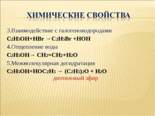 3.Взаимодействие с галогеноводородами C2H5OH+HBr →C2H5Br +HOH 4.Отщепление во