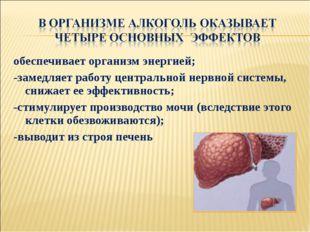 обеспечивает организм энергией; -замедляет работу центральной нервной системы