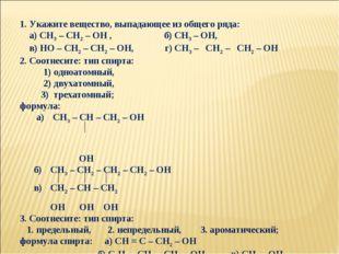 1. Укажите вещество, выпадающее из общего ряда: а) СН3 – СН2 – ОН , б) СН3 –