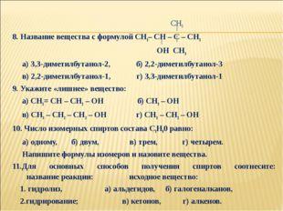 СН3 8. Название вещества с формулой СН3– СН – С – СН3 ОН СН3 а) 3,3-диметилб