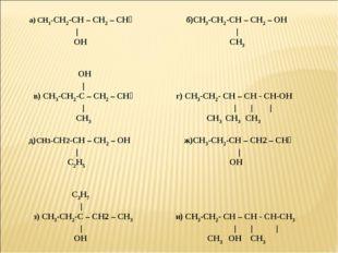 а) СН3-СН2-СН – СН2 – СН₃ б)СН3-СН2-СН – СН2 – ОН | | ОН СН3 ОН  | в)