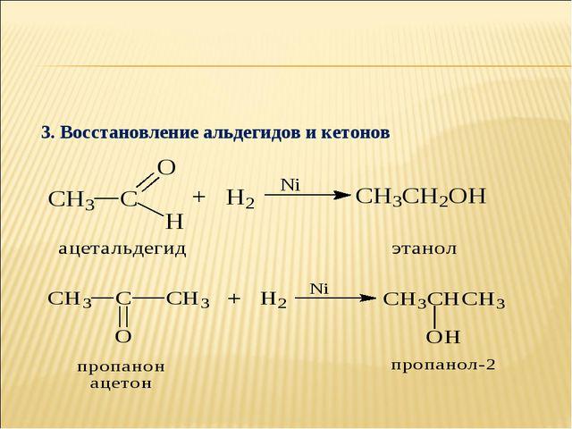 3. Восстановление альдегидов и кетонов