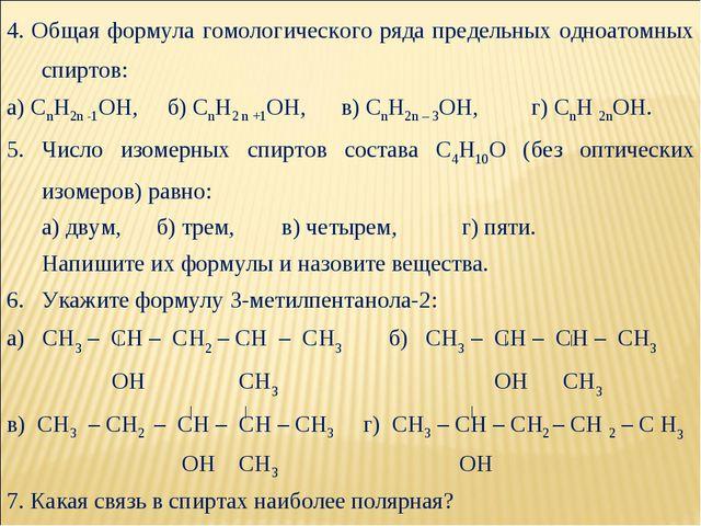 4. Общая формула гомологического ряда предельных одноатомных спиртов: а) СnН2...