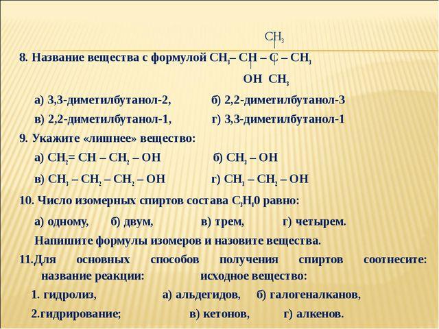 СН3 8. Название вещества с формулой СН3– СН – С – СН3 ОН СН3 а) 3,3-диметилб...