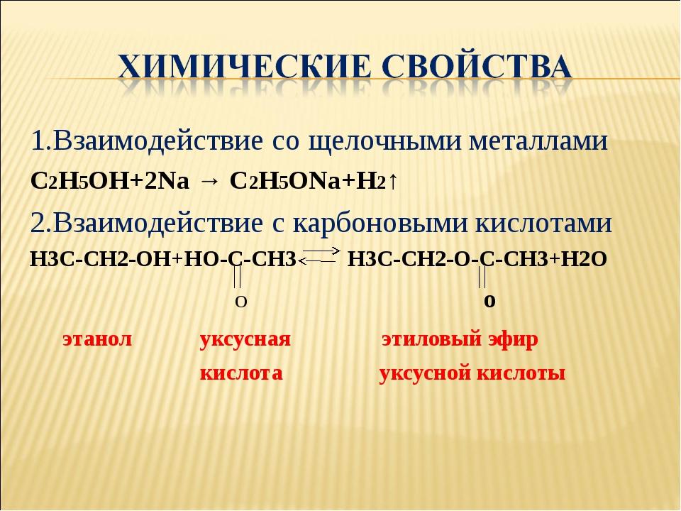 1.Взаимодействие со щелочными металлами C2H5OH+2Na → C2H5ONa+H2↑ 2.Взаимодейс...