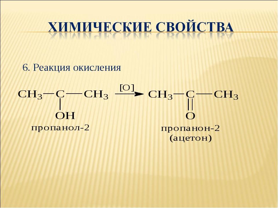 6. Реакция окисления