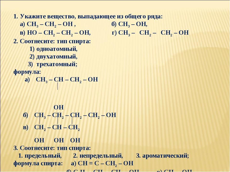 1. Укажите вещество, выпадающее из общего ряда: а) СН3 – СН2 – ОН , б) СН3 –...