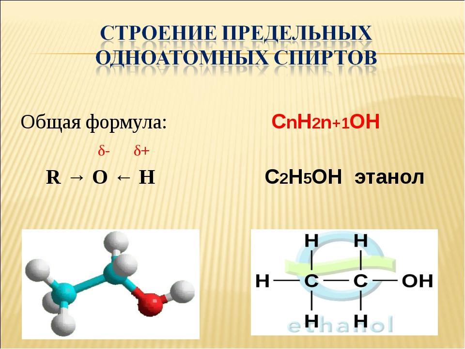 Общая формула: СnH2n+1OH δ- δ+ R → O ← H C2H5OH этанол