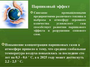 Парниковый эффект Повышение концентрации парниковых газов в атмосфере привело