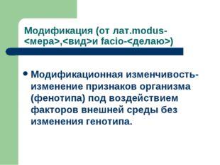 Модификация (от лат.modus-,и facio-) Модификационная изменчивость-изменение п