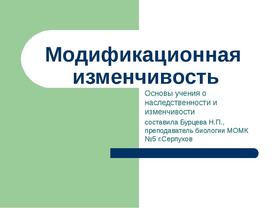 Модификационная изменчивость Основы учения о наследственности и изменчивости...