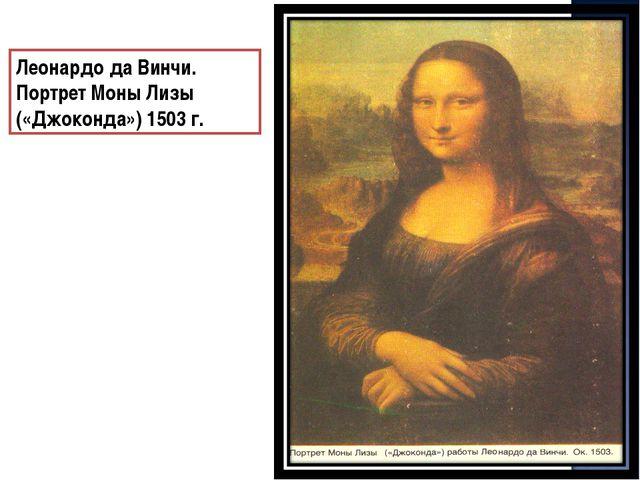 Леонардо да Винчи. Портрет Моны Лизы («Джоконда») 1503 г.