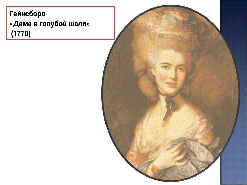 Гейнсборо «Дама в голубой шали» (1770)