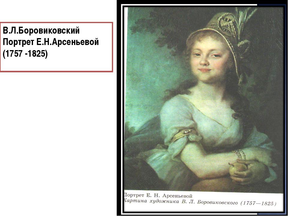 В.Л.Боровиковский Портрет Е.Н.Арсеньевой (1757 -1825)