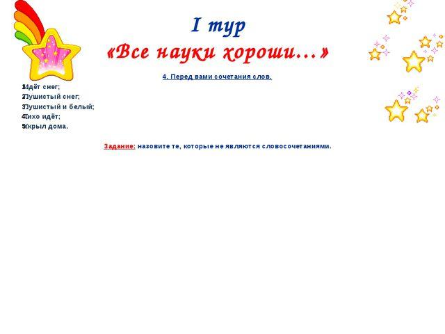 Звездный час по русскому 5 класс