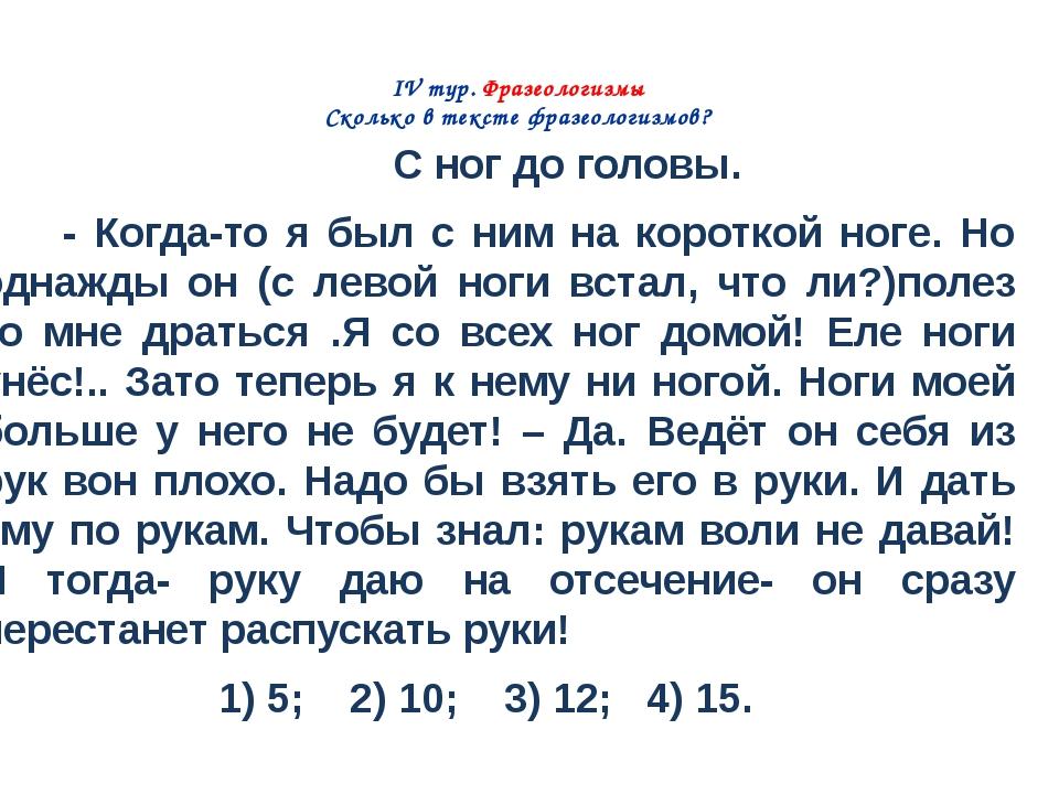 IV тур. Фразеологизмы Сколько в тексте фразеологизмов?  С ног до...