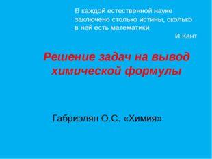Решение задач на вывод химической формулы Габриэлян О.С. «Химия» В каждой е