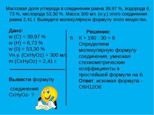 Массовая доля углерода в соединении равна 39,97 %, водорода 6, 73 %, кислород