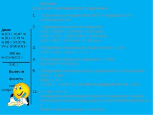 Дано: w (С) = 39,97 % w (Н) = 6,73 % w (0) = 53,30 % Vн.у. (CхHуОz) = 300 мл