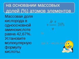 Массовая доля кислорода в одноосновной аминокислоте равна 42,67%. Установите