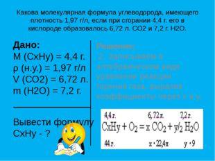 Какова молекулярная формула углеводорода, имеющего плотность 1,97 г/л, если п