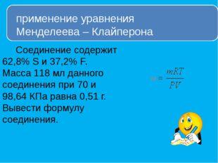 Соединение содержит 62,8% S и 37,2% F. Масса 118 мл данного соединения при