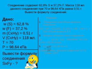 Соединение содержит 62,8% S и 37,2% F. Масса 118 мл данного соединения при 70