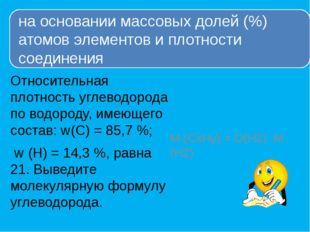 Относительная плотность углеводорода по водороду, имеющего состав: w(С) = 85