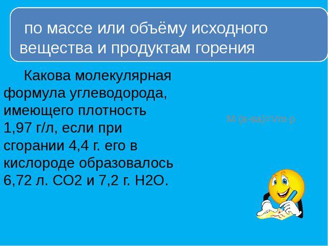 Какова молекулярная формула углеводорода, имеющего плотность 1,97 г/л, есл...