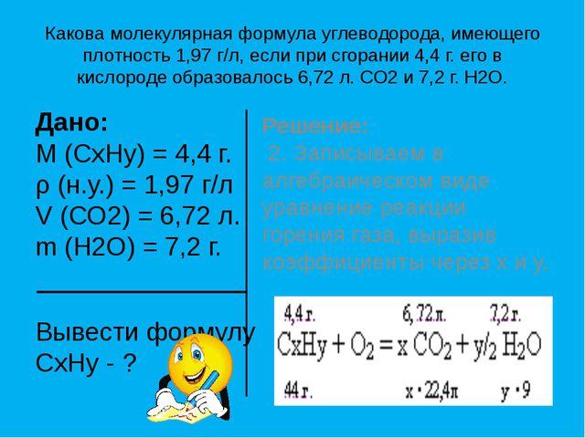 Какова молекулярная формула углеводорода, имеющего плотность 1,97 г/л, если п...