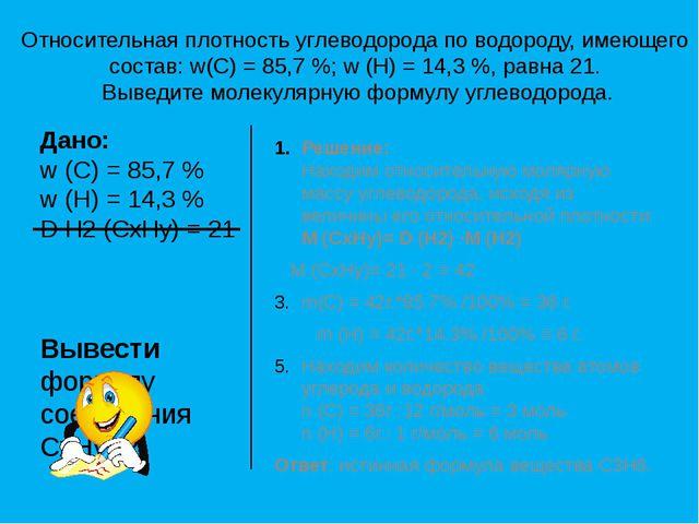 Относительная плотность углеводорода по водороду, имеющего состав: w(С) = 85,...