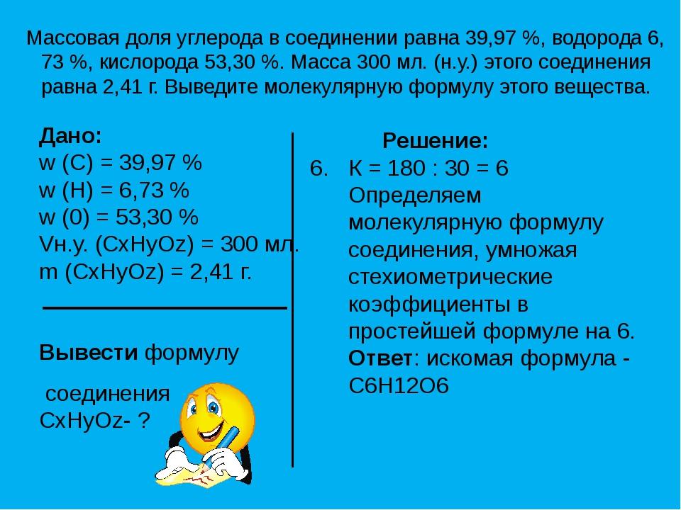 Массовая доля углерода в соединении равна 39,97 %, водорода 6, 73 %, кислород...