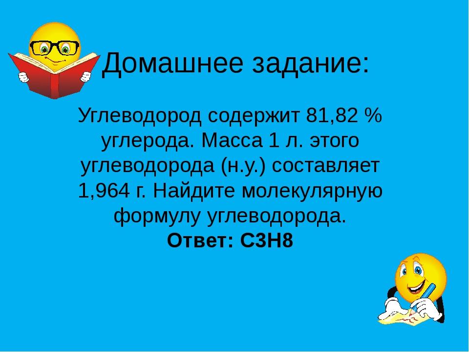 Домашнее задание: Углеводород содержит 81,82 % углерода. Масса 1 л. этого угл...