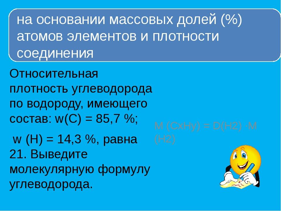 Относительная плотность углеводорода по водороду, имеющего состав: w(С) = 85...