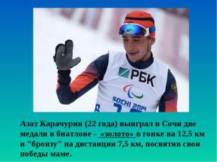 Азат Карачурин (22 года) выиграл в Сочи две медали в биатлоне - «золото» в г