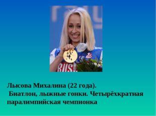 Лысова Михалина (22 года). Биатлон, лыжные гонки. Четырёхкратная паралимпийск