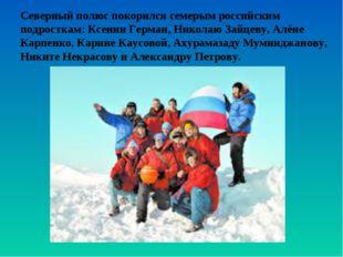 Северный полюс покорился семерым российским подросткам: Ксении Герман, Никола