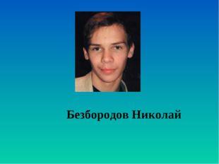 Безбородов Николай