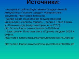 Источники: - материалы сайта общественно-государственной инициативы «Горячее